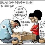 5월27일 김용민의 그림마당입니다. 계속 이기니까 http://t.co/BNiJE8laCD http://t.co/M82NHz7mqY