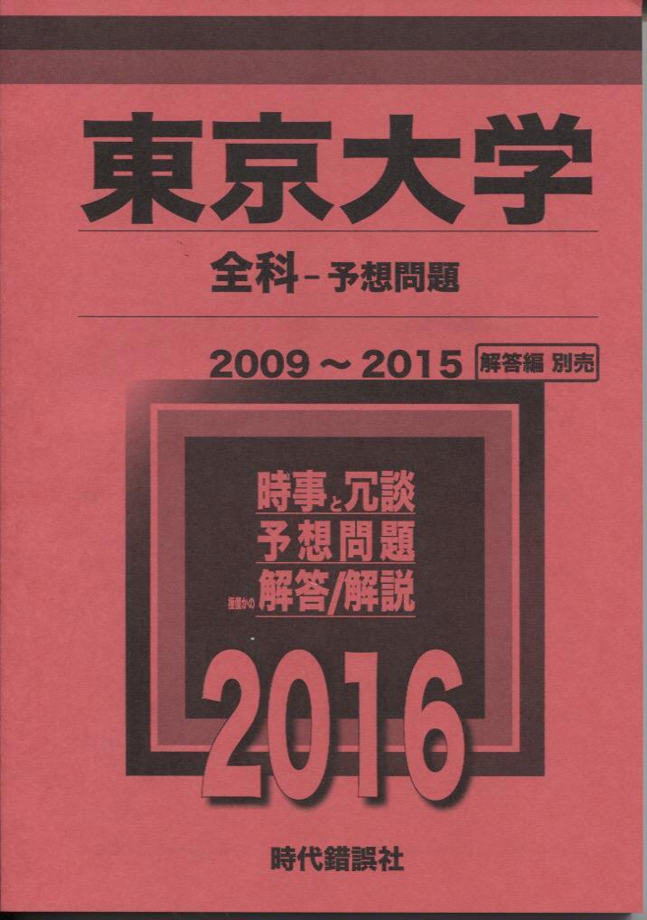 明日の五月祭では、毎年のように入試会場で配布した、過去の入試予想問題をまとめた『東京大学入試予想問題』を販売いたします。2009〜2015年度入試のものを収録しています。価格は600円です。 http://t.co/Egfm5ah6bD