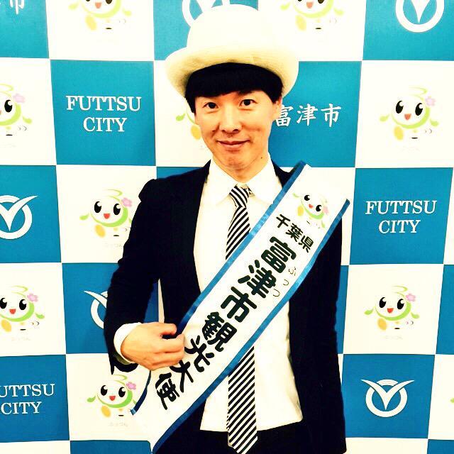 僕の出身地、千葉県富津市の観光大使に任命して頂き、昨日はその式典がありました。今まで以上に、海も山もある自然豊かな富津の魅力を紹介していきます。よろしくお願いします! http://t.co/QGSYk7oKn2