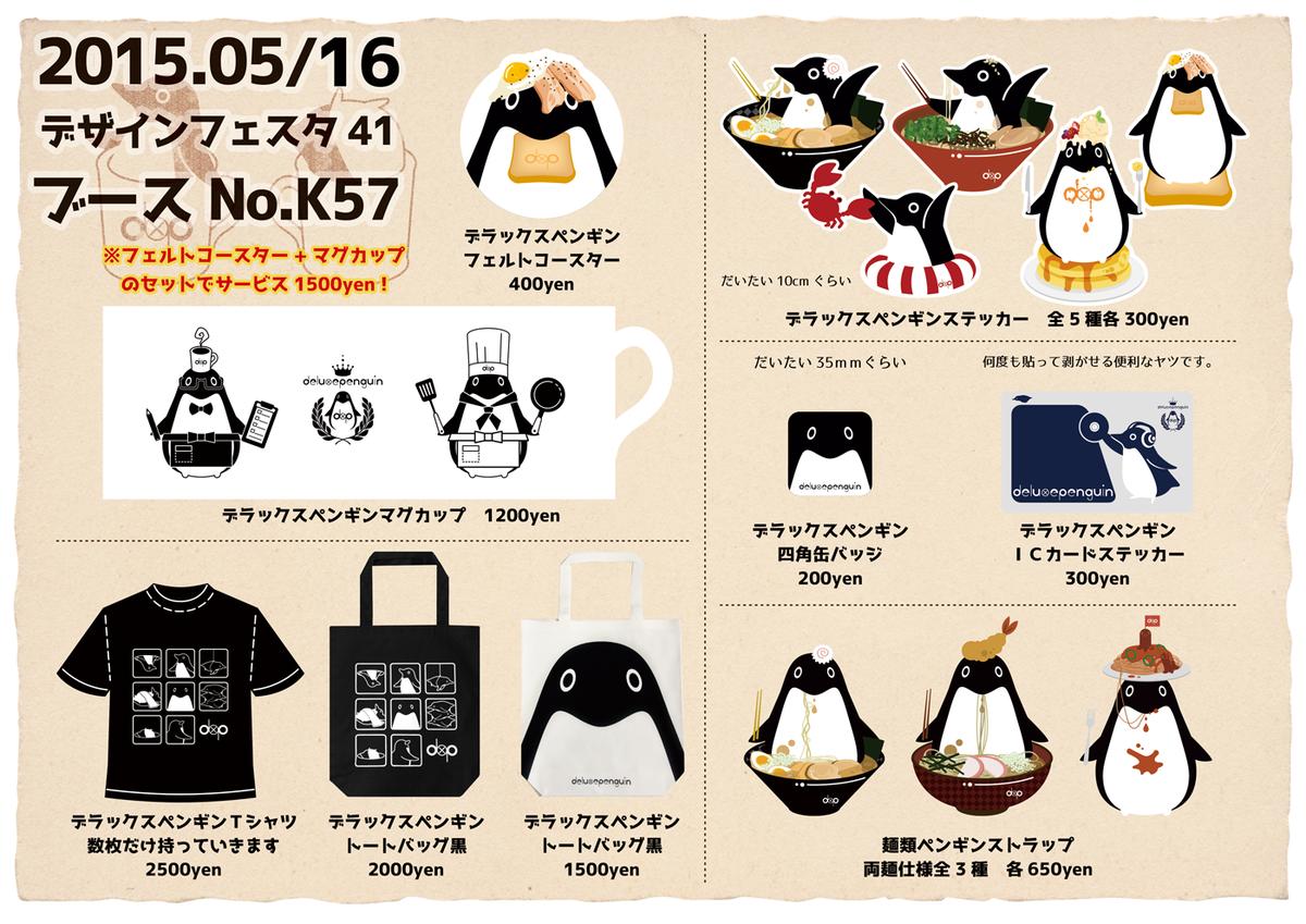 おしながき完成しました!明日5月16日のデザフェスはお友達のずんずんさんのブースK57でペンギン出展します!!新作はマグカップ、フェルトコースター、ステッカー二種追加です。よろしくお願い致します!(17日はいません) #デザフェス出展 http://t.co/WyOGdk9Ate