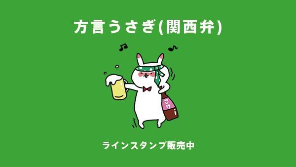 ラインスタンプ第一弾「方言うさぎ」販売開始!関西弁を喋るうさぎのスタンプです。  https://t.co/gZnq22HJkq http://t.co/tCKUbTGdwg http://t.co/gSefIM0a8X
