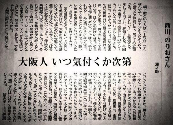 西川のりお師匠 いよいよ、大阪人が気づくとき。 「よう考えたら、そんなことどうでもええわ、大阪に何してくれた?」 http://t.co/FCPmiIKdVS