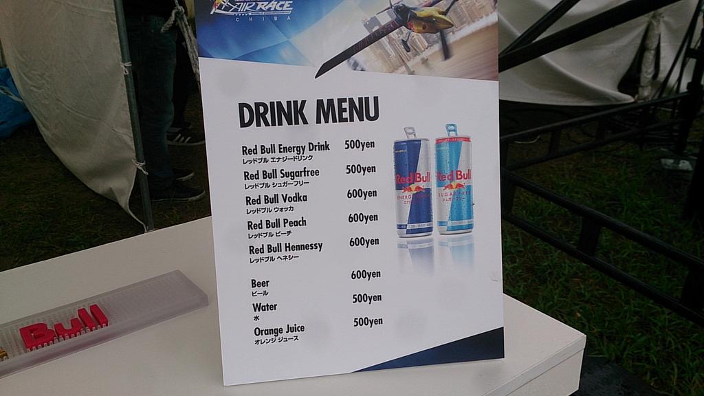『レッドブル・エアレースin千葉』 会場で売ってる飲料の価格がおかしい これは翼を授けますわ