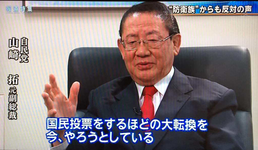 5.16 TBS報道特集 元自民党の中枢にいた山崎拓氏が安倍晋三に警報を鳴らしている。安倍の非常に危うい日本の方向転換。 「これは法治国家、民主主義国ではない。」 http://t.co/BOOb96E5NY