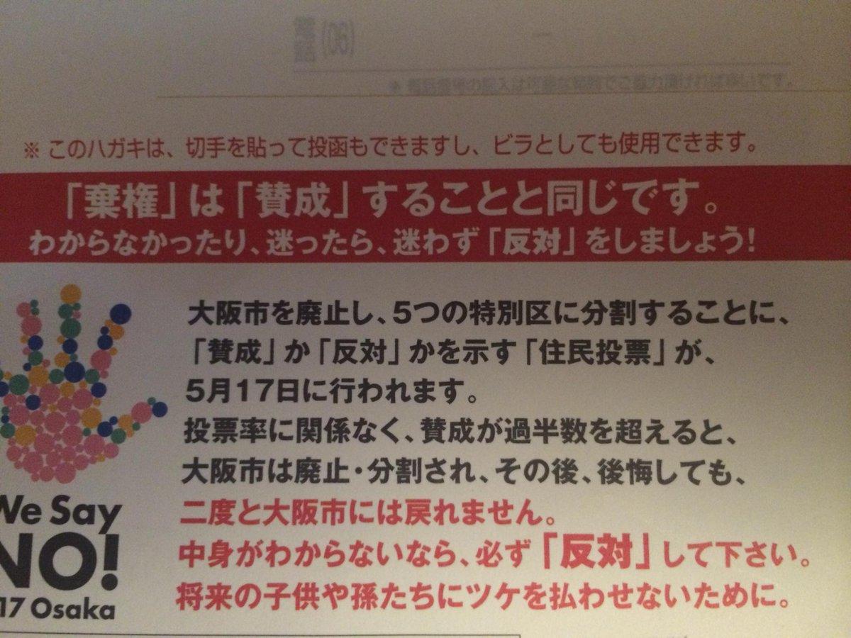 いよいよ明日選挙。大阪はここにきて既得権益者がみんな一緒になって盛り上がっている。何より反対している人たちの反対の仕方が、「中身がわからないなら必ず反対をして下さい」ってもう有権者をバカにしているとしか言いようがない。。。 http://t.co/ivLeRbUHXm
