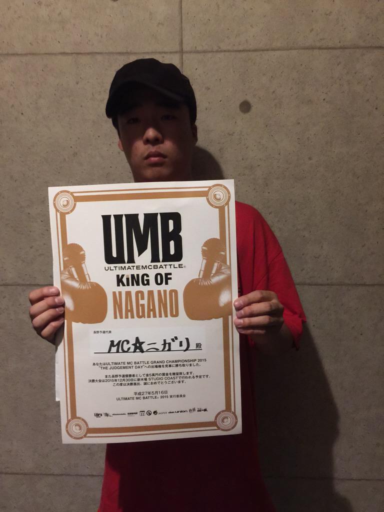 UMB2015長野予選!! 見事優勝に輝いたのはMC☆ニガリに決定しました! おめでとうございます。  @shinpeita http://t.co/cMxO7SyXk2