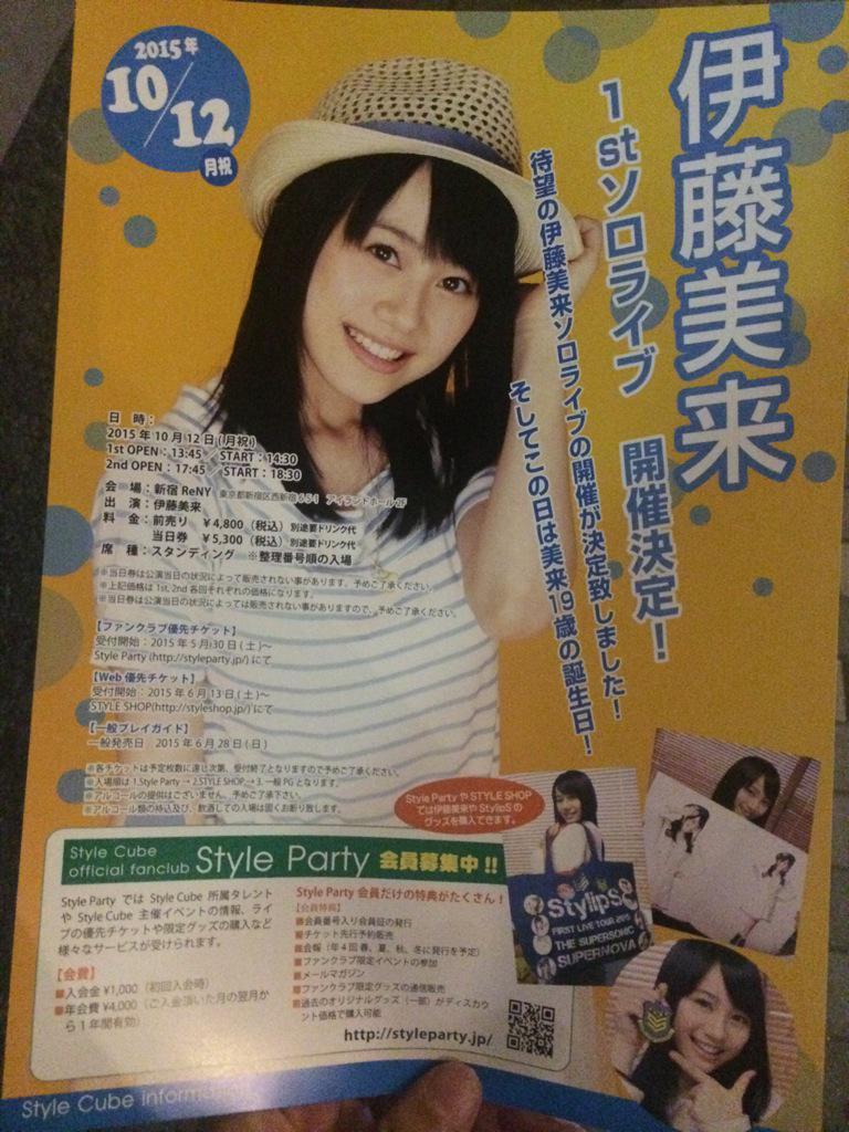 10/12伊藤美来1stライブ!! http://t.co/gCXSoT3dxe