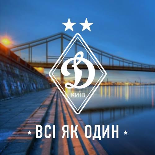 С победой! С чемпионством! Динамо 1:0 Днепр #FCDKFCDD #ДинамоКиев http://t.co/XjlJHJN4GV