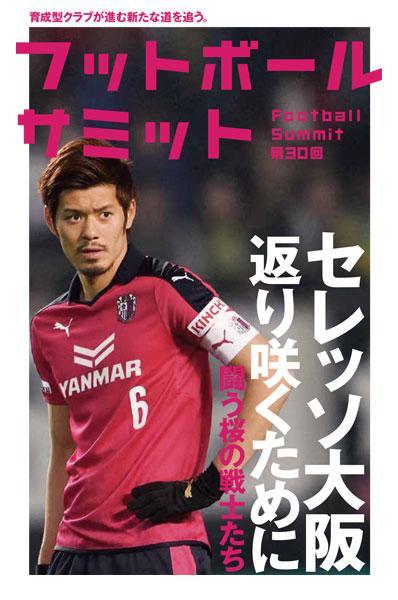 『フットボールサミット第29回 セレッソ大阪 返り咲くために闘う桜の戦士たち』が、5月29日(金)に発売となります。書店によって発売日が前後する場合がございますので、ご了承ください。 #セレッソ大阪 #cerezo #osaka http://t.co/DSx5LZQ9O3