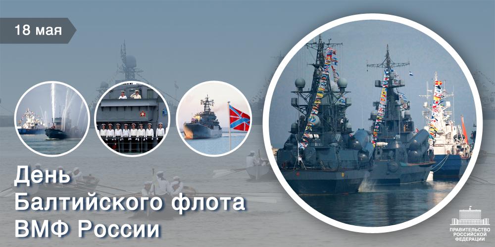 Поздравление с балтийским флотом 6