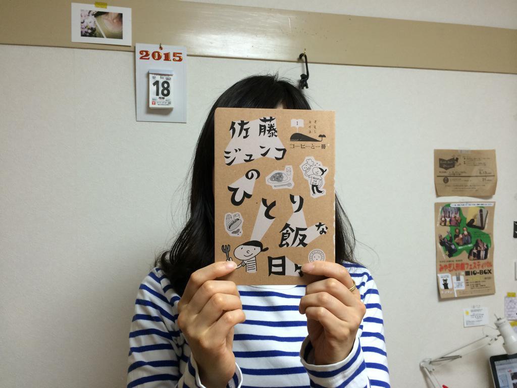 ミシマ社の新シリーズ「コーヒーと一冊」の一冊、『佐藤ジュンコのひとり飯な日々』見本いただきました。5/23発売です。みなさま、どうぞよろしくお願いします! http://t.co/ghMgGogf55