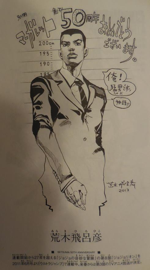 Araki draws Takeo Gōda http://t.co/gLQVO2AjGS http://t.co/NKPgJa74UN