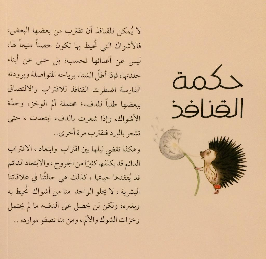 """@3yoosh_87: حكمة القنافذ كتاب لطيف خفيف حبيته .. للكاتب ذياب أبو ساره ..  ٰ #ماذا_تقرأ   @MathaTagra_ http://t.co/2KzInB7Det"""