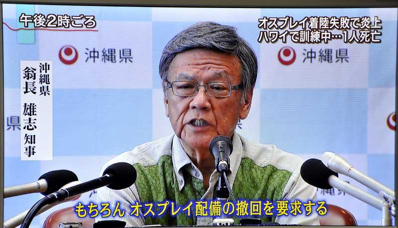 NHK9時の「ニュース」枠はもう止めた宣言をした方が視聴者に誠実。昨夜は冒頭10分が浅田復帰宣言。完全ワイドショー化。沖縄県民集会ゼロ。取材するチームは放送枠喪失ではないか。「オスプレイ配備の撤回を要求する」(翁長知事、画像報ステ) http://t.co/Y5HU7am662