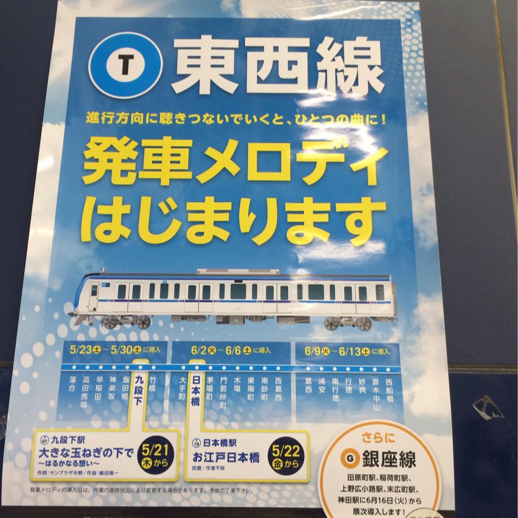 東西線各駅発車メロディ葛西〜西船橋間は6/9〜13に導入予定。向谷サウンド楽しみですね。 http://t.co/KOAQWJYx9s