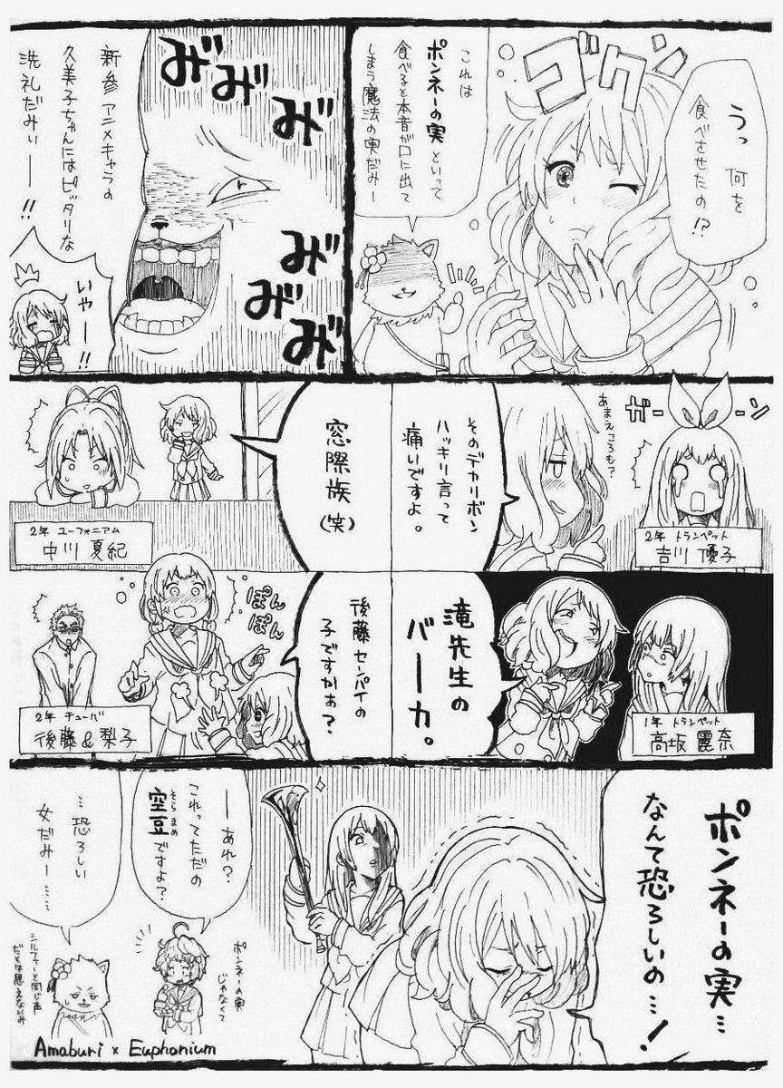 【甘城ブリリアントパーク × 響け!ユーフォニアム】 ティラミー vs 黄前久美子  #amaburi #anime_e