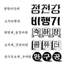 北朝鮮の最近のイケてるフォント 上から「光明緋緞体」「ゴシック飛行体」「光明体_波模様」「ゴシック体_キーボード模様」「装飾雲母体_球模様」 http://t.co/8wB2xphGyV