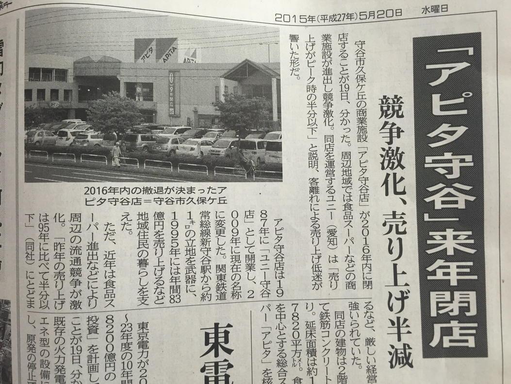 あーあ、アピタ守谷店の閉店が新聞にも出ちゃったな… http://t.co/iRumSbht8p