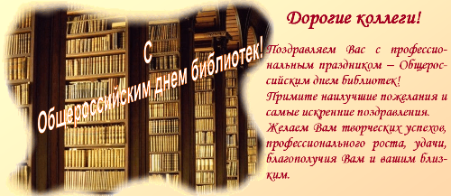 Поздравления с днем библиотек официальные проза