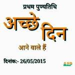 1st anniversary gift to the Nation from Modi Sarkar ; 200 more Rallies. . Bhakts clap clap #RIPAcheDin http://t.co/OQg8Mu1O6p