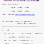 TEEN TOP 5th ANNIVERSARY LIVE in Japan 2015公演詳細 http://t.co/pdlZJCl2Oy http://t.co/ZCnHmHoF51