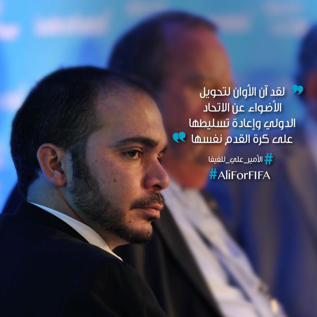 مع كل اخبار وشبهات الفساد لبلاتر ومن حوله، وبعض الاتحادات العربية مصممة على دعمه! #الأمير_علي_للفيفا #فساد_الفيفا http://t.co/BBn4Cto3Hv