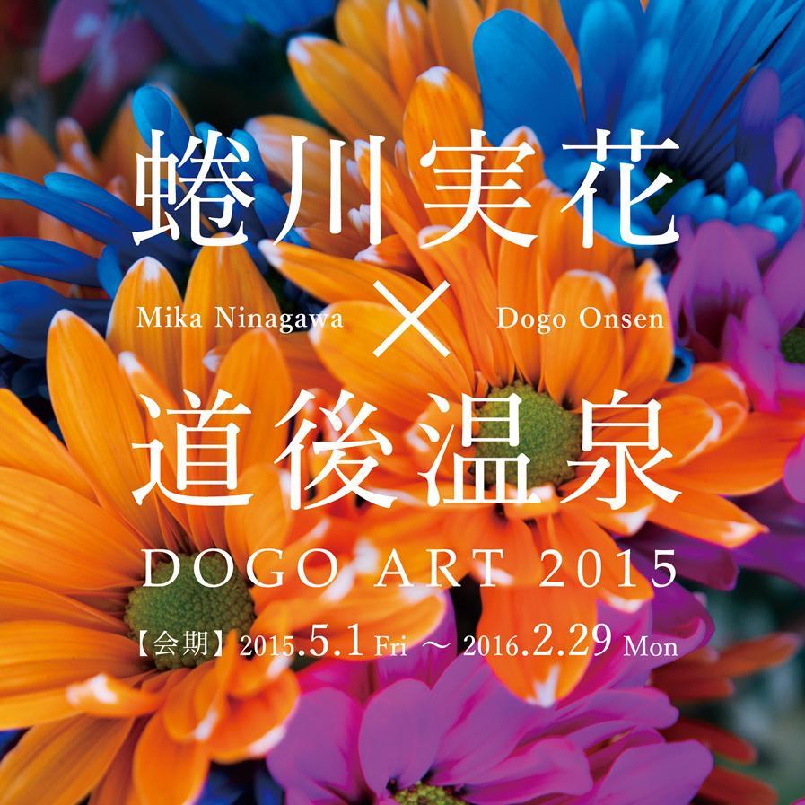 「蜷川実花×道後温泉 道後アート2015」愛媛県松山市の道後地区でスタート。来年2月末まで開催。今後も様々なたくらみをしていきます! http://t.co/T8SbMjHP4H http://t.co/o2xEU1Pawr