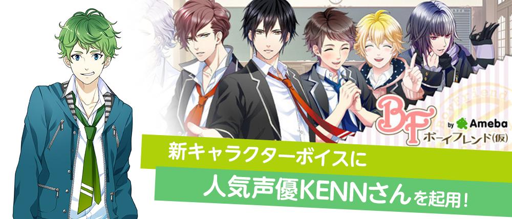 「ボーイフレンド(仮)」が 新キャラクターボイスに人気声優KENNさんの起用を決定!フレンドリーなムードメーカーキャラの2年生 喜多川翔太に!http://t.co/p9eNZyCq1L http://t.co/4Q1ZHGjBxN