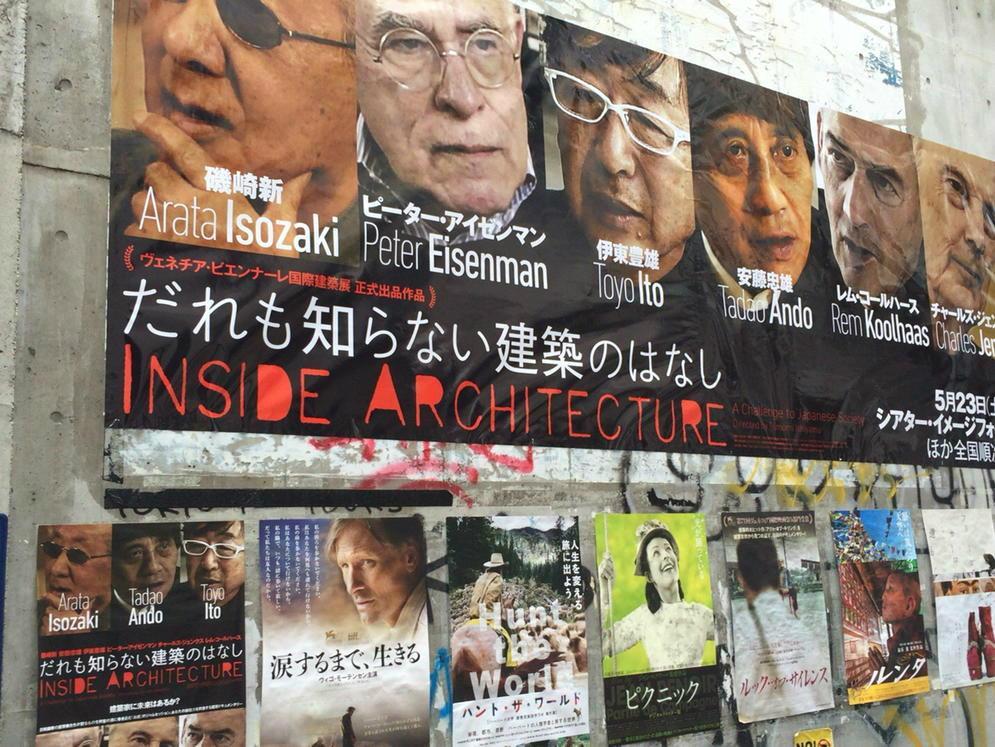 当館横の壁面に『だれも知らない建築のはなし』の大ポスターがお目見えしました!『アウトレイジ』ではありません。念のため。 http://t.co/aruZpG8hE6