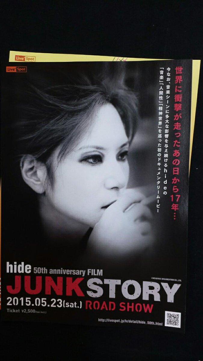 hideさんのドキュメンタリー映画『JUNK STORY』試写会わずもっち! hideさんの言葉や関わる人達の想いが胸熱すぎてなんかエンジンかかったのでもっと飛べそうな気がするもっち!5/23公開!  #hide #JUNKSTORY http://t.co/EJhEh1Lb9W