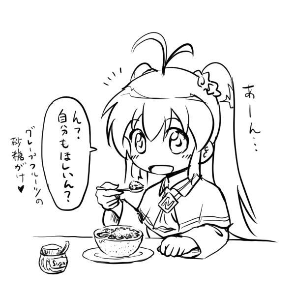 職場で「グレープフルーツに砂糖をかけて食べていたか」という話をしていたんだけど、どうもかけるかかけないかで世代がパッキリ別れるようです…自分はかけて食べてたんだけど(^_^;A いまもえさんはどうだったんだろ?w http://t.co/84zPVW1q3e