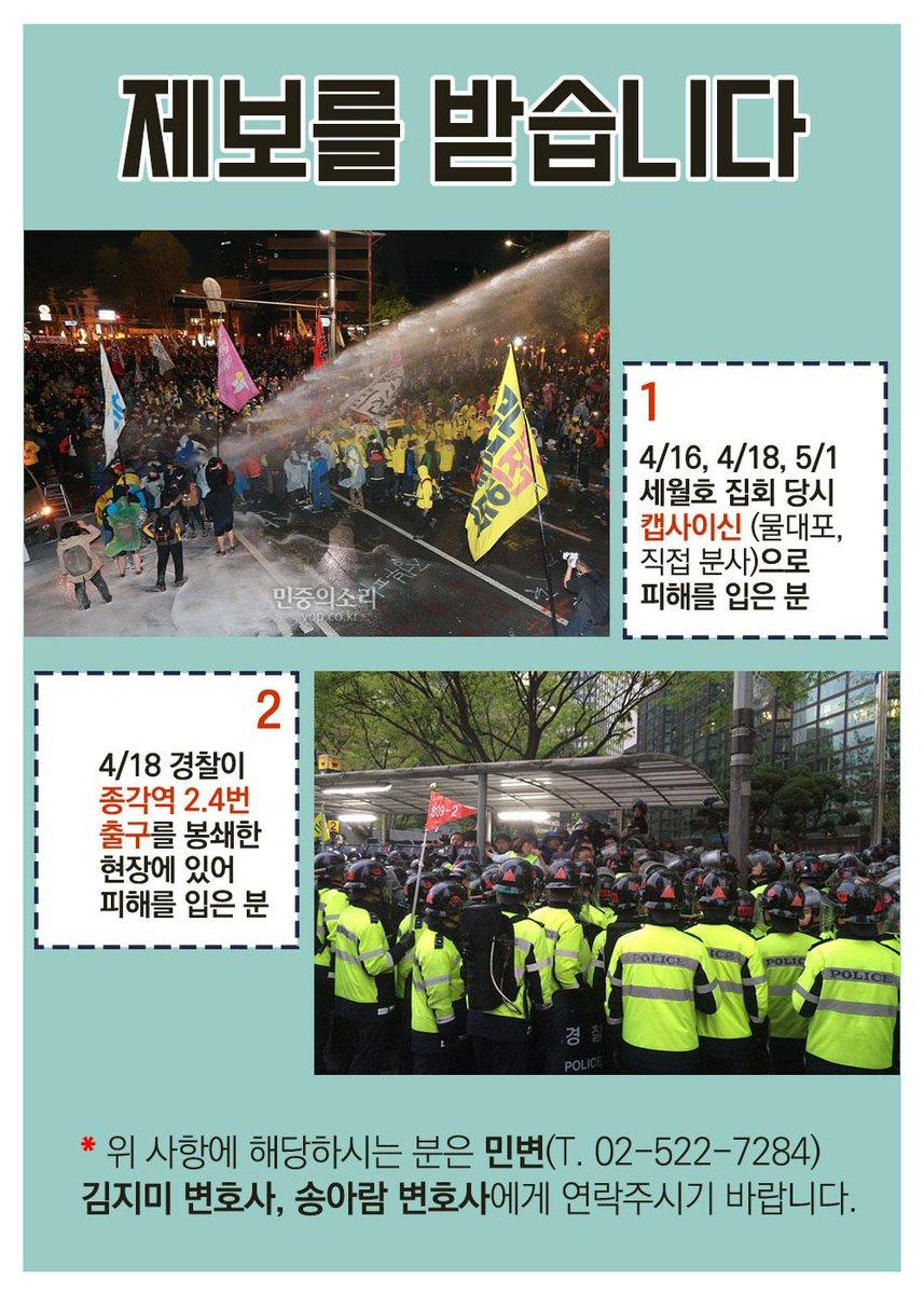 세월호 집회 당시 피해를 입은 분들의 제보를 받습니다. http://t.co/M1Un7GcCeY