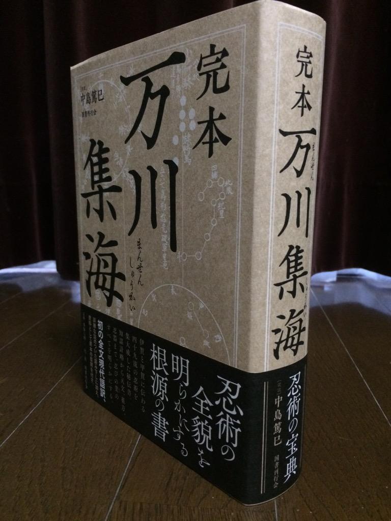装丁を担当した本が国書刊行会さんから届いた。いつにもましてデカい。鈍器。 『完本 万川集海』訳注・中島篤巳。忍術秘伝書として名高い万川集海の「全文現代語訳」。資料として巻末に原本も収録されている文字通り「完本」です。 http://t.co/M0a1TuBuoa
