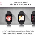#Now #Dubai_Police_App in #AppleWatch #Dubai_Police #services http://t.co/nVv450HXIw