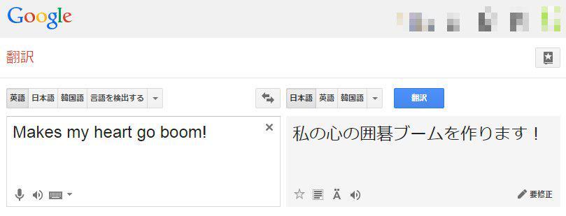 「Makes my heart go boom!」は心の囲碁ブームではない http://t.co/ylyRdLfnJH