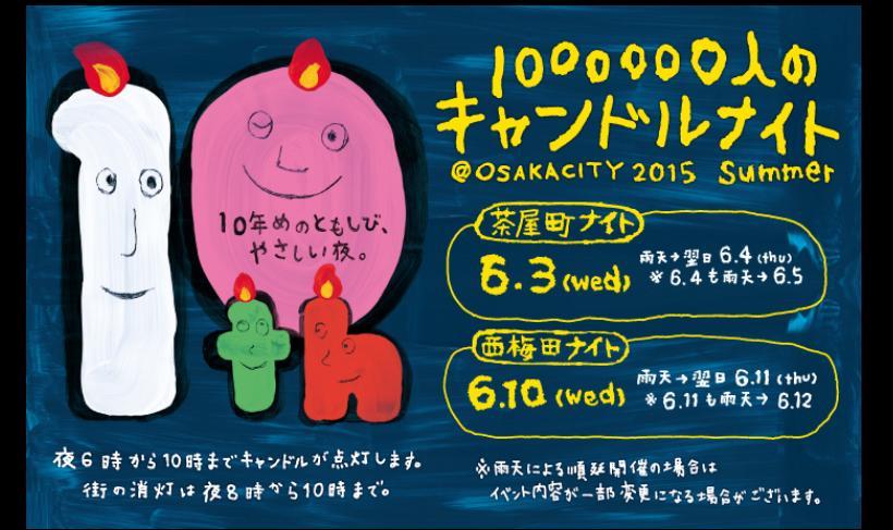 1000000人のキャンドルナイト@OSAKA CITY「2015夏」の開催が決定しました!! ★茶屋町ナイト6月3日(水) ★西梅田ナイト6月10日(水) http://t.co/c5UeVypNTd http://t.co/GFQRu9myRa