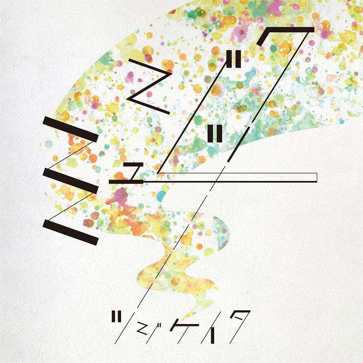 【皆さまへ】 新しい音源の情報解禁です!6/7より会場限定で4曲入り1st single「ミュージック」発売になります!ソロ活動音源として初めてのスタジオレコーディング作品です。東京、広島の仲間と力を合わせ最高の音源出来ました! http://t.co/je8v4Q93l3