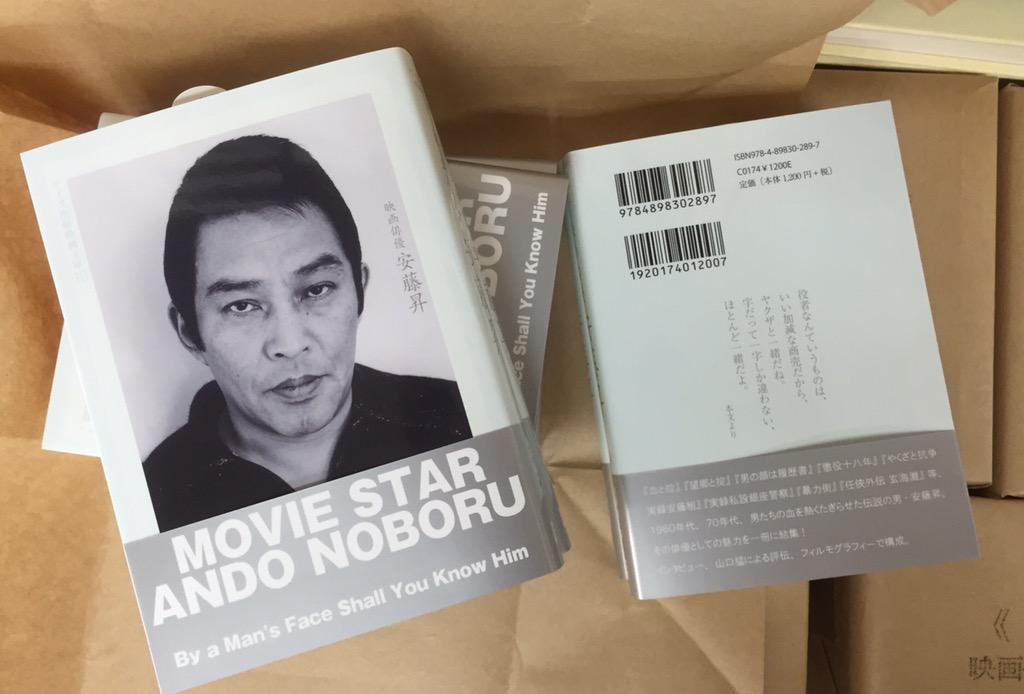「映画俳優 安藤昇」(6月上旬発売予定)の見本が届きました!もうすぐ発売です。よろしくお願いします! http://t.co/4Ot7Am3oYt