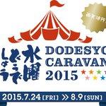 【キャラバン2015夏】水曜どうでしょうキャラバン2015夏 開催決定!http://t.co/ynUGTT6gNo http://t.co/ugBChPwhmN