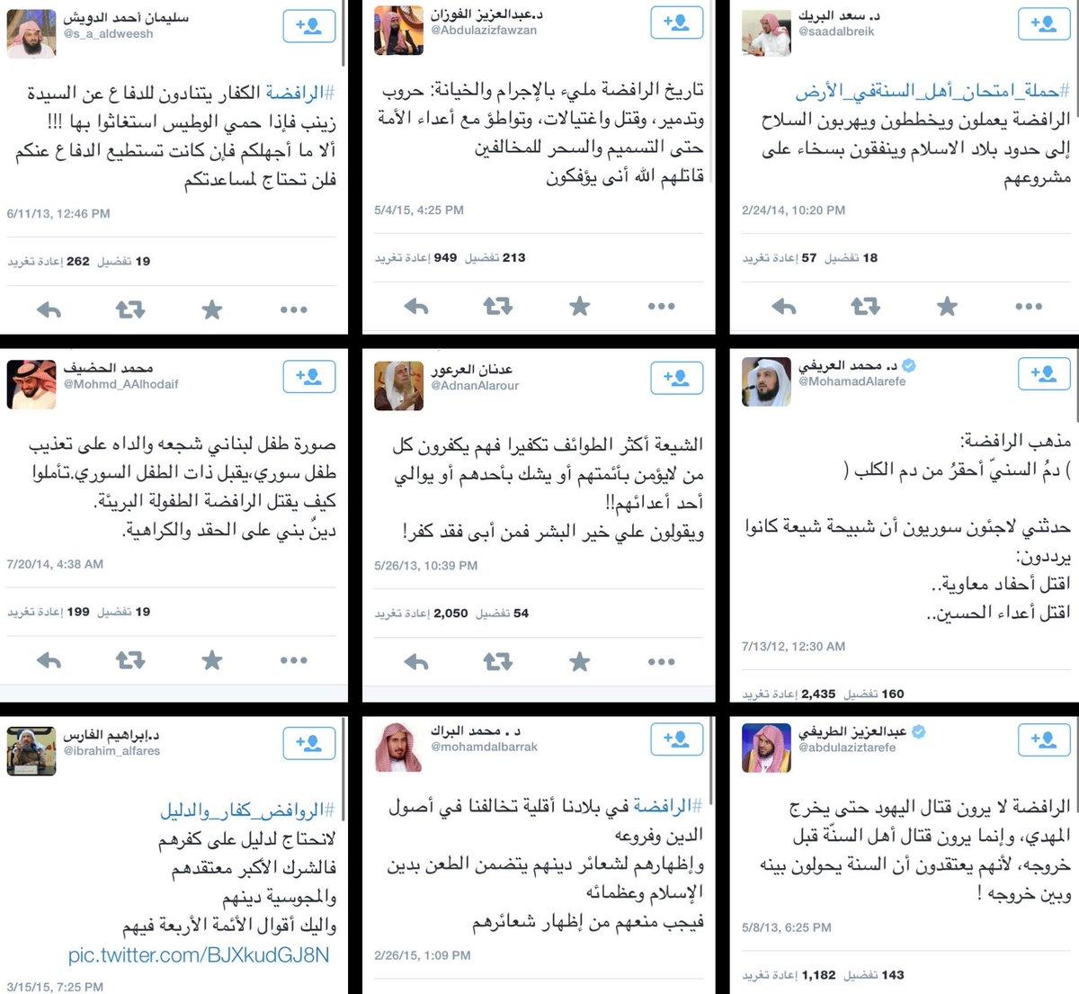 حتى لاننسى بأن التحريض هو سبب المشكلة #تفجير_ارهابي_في_القطيف http://t.co/QE4Ar0cyuc