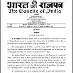 MHA notification to Delhi Govt. backing LG Najeeb Jung on which Delhi CM @ArvindKejriwal attacked PM @narendramodi. http://t.co/SR683c7Gcf