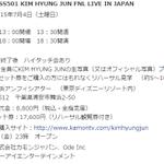 SS501の末っ子キム・ヒョンジュン、日本ライブ「SS501 KIM HYUNG JUN FNL LIVE IN JAPAN」開催! http://t.co/1u6D5lLFAE http://t.co/zVNjpb8ZsI