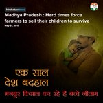 In BJP ruled Madhya Pradesh,hard times force Farmers to sell their Children #KisaanVirodhiNarendraModi http://t.co/l3E34MJ8gs