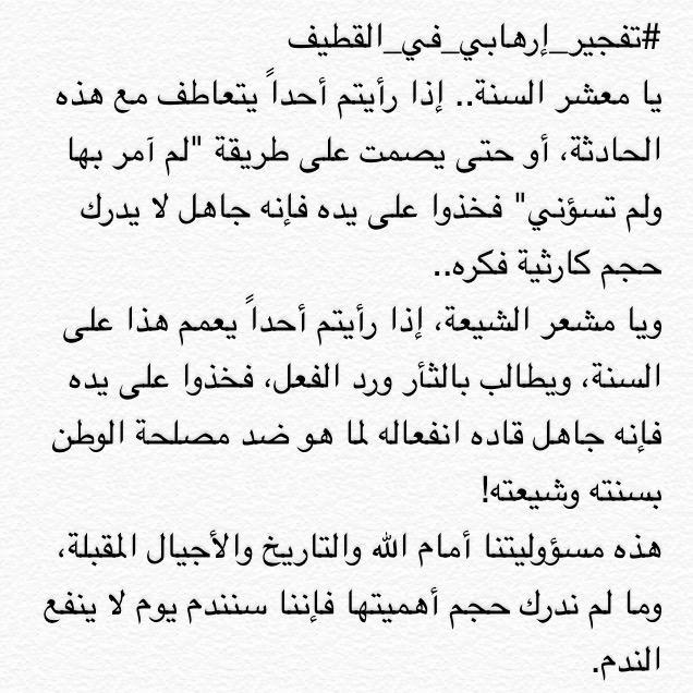 #تفجير_ارهابي_في_القطيف يا معشر السنة.. ويا معشر الشيعة.. http://t.co/LO8KDq7azV