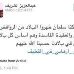 هذا المسخ بدلا من ادانة التفجير الارهابي يناشد الملك بالمزيد #تفجير_ارهابي_في_القطيف #تفجير_القديح_الأرهابي http://t.co/EqeRlJGrFy