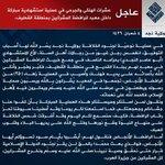 #عاجل الخوارج #داعش تتبنى العملية الارهابية #تفجير_القديح #القطيف #تفجير_إرهابي_في_القطيف #السعودية http://t.co/rshrSxgmYR