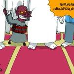 لا تتركوا فرجات للشيطان @jabertoon #تفجير_ارهابي_في_القطيف #صحيفة_مكة http://t.co/0SgNRuzJaV