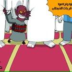 هذا ما حدث بالضبط في القطيف .. http://t.co/BxoD1VvRio