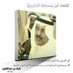 """أن الذين ينادون بحرية المرأة ، لا يريدون حريتها بل يريدون حرية الوصول إليها""""  الأمير نايف بن عبدالعزيز رحمه الله . http://t.co/v24oenmSY4"""