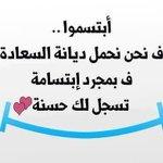 أبتسمو (: فنحن نحمل ديانة السعاده .. #مغرد_بذكر_الله http://t.co/XbCtoffN6P